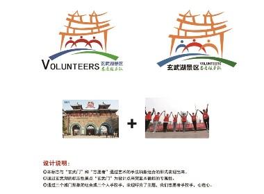 玄武湖志愿者徽標