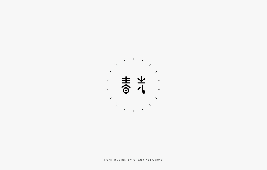 字体设计第七辑