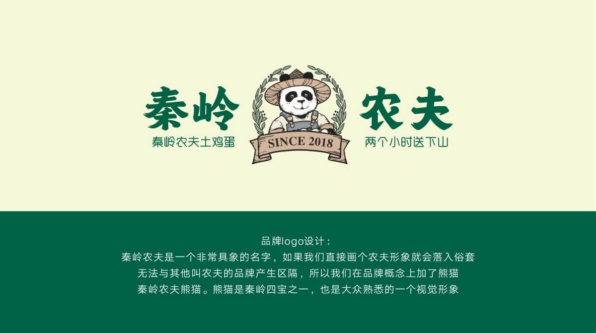 土雞蛋品牌全案設計-西安秦嶺農夫