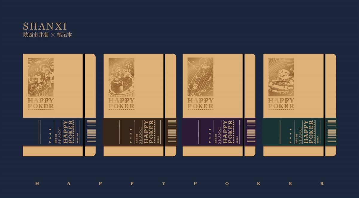 游戏周边文创产品设计-欢乐斗地主陕西市井潮-中国