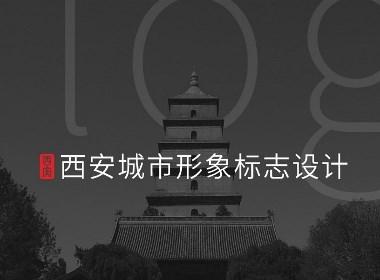 西安logo设计