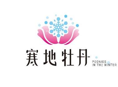 寒地牡丹——标志设计