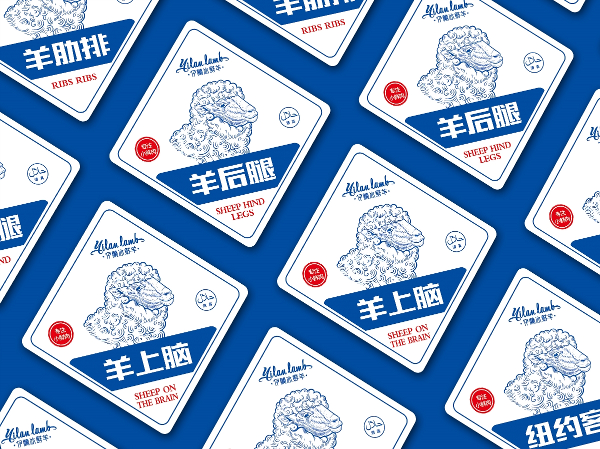伊兰冰鲜羊标签设计