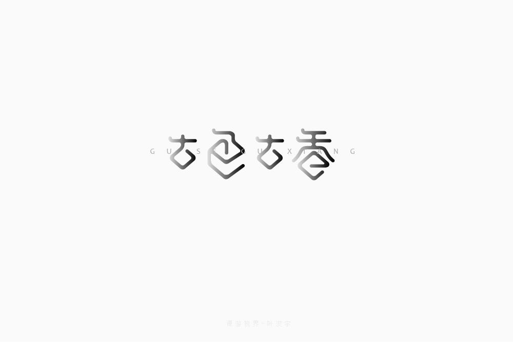 3月字体设计字形合集-张家佳特战班