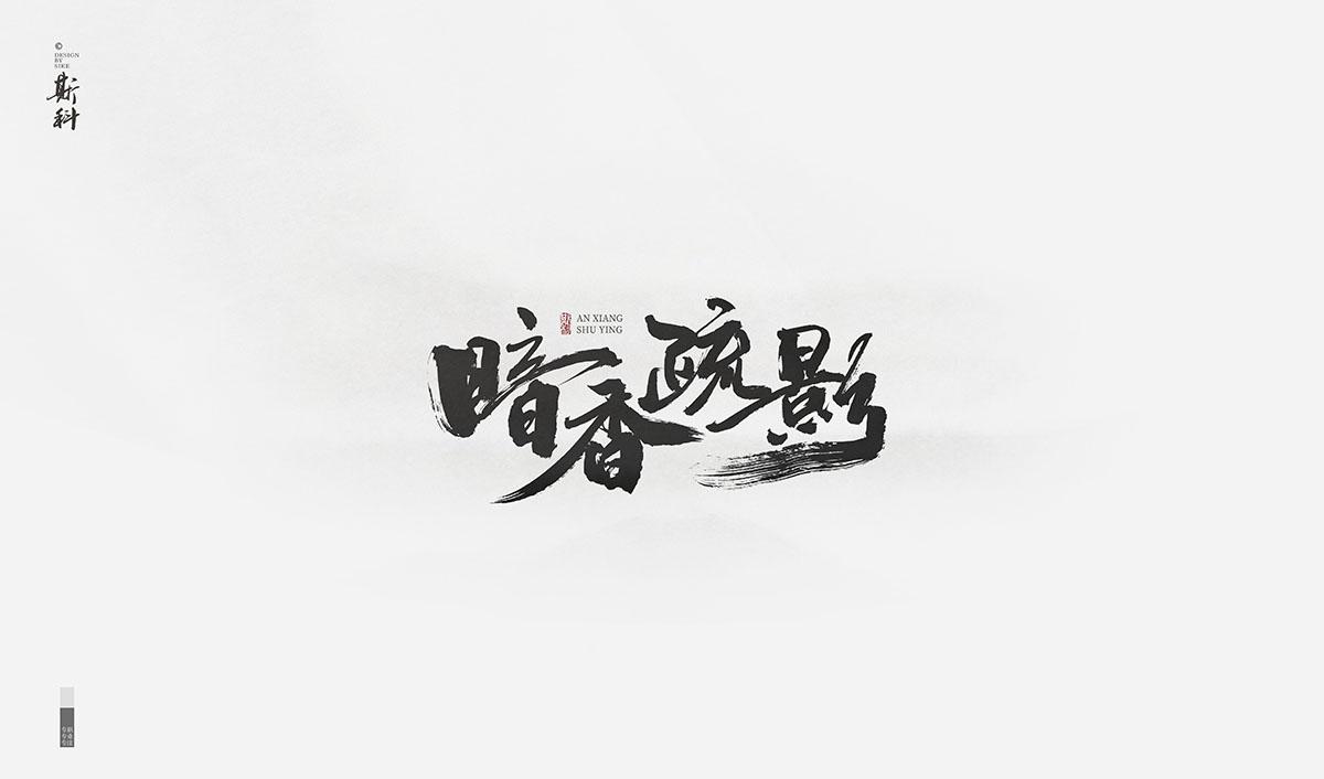 斯科-2018年部分商写书法字案例记一