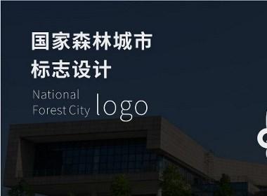 国家森林城市logo设计