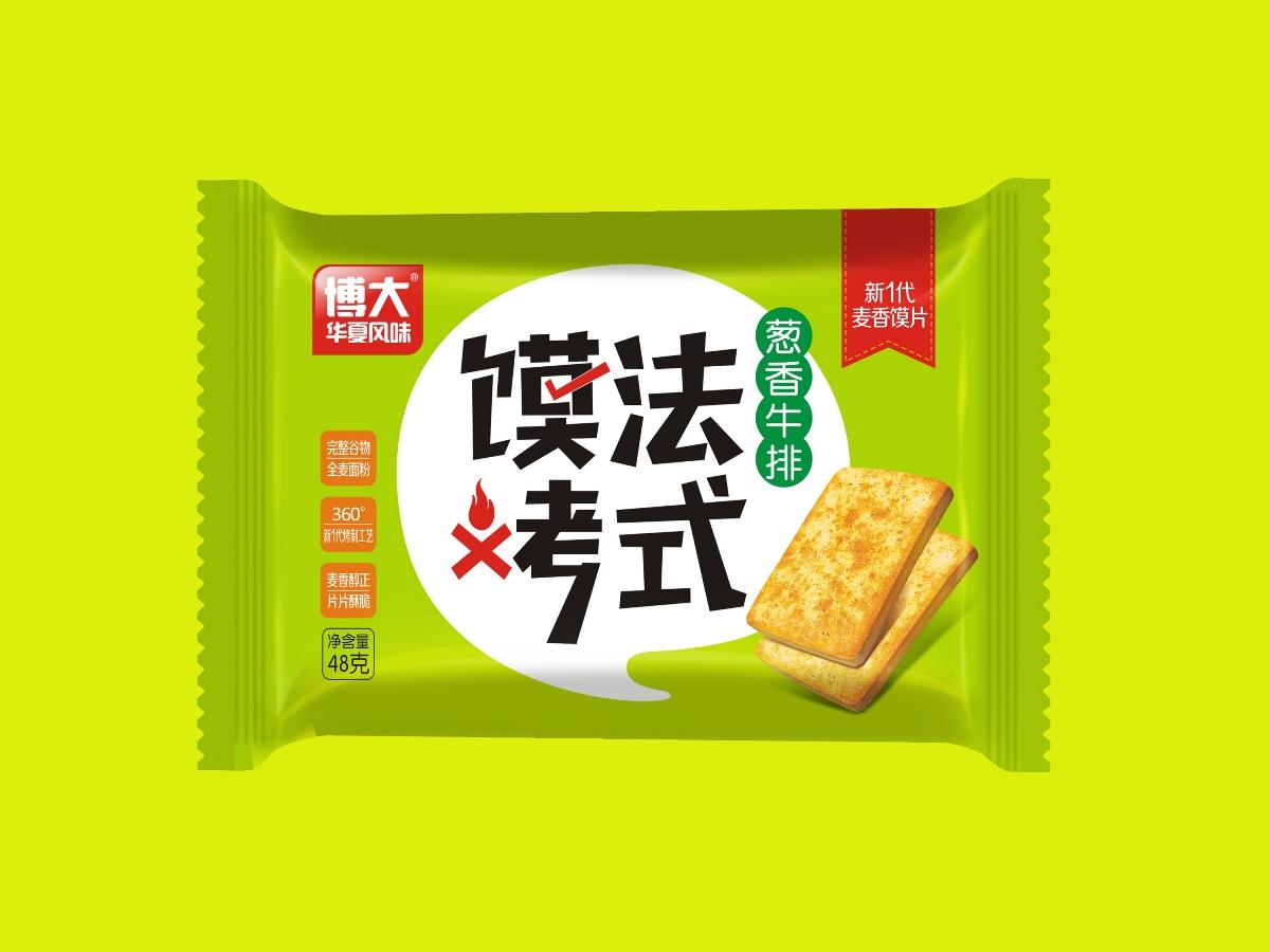 博大面业馍法烤式包装设计