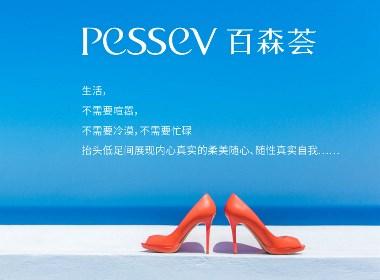 品牌女鞋商标logo设计 | 五源设计