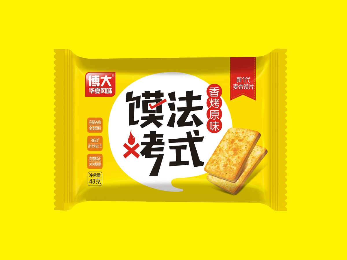 博大面業饃法烤式包裝設計