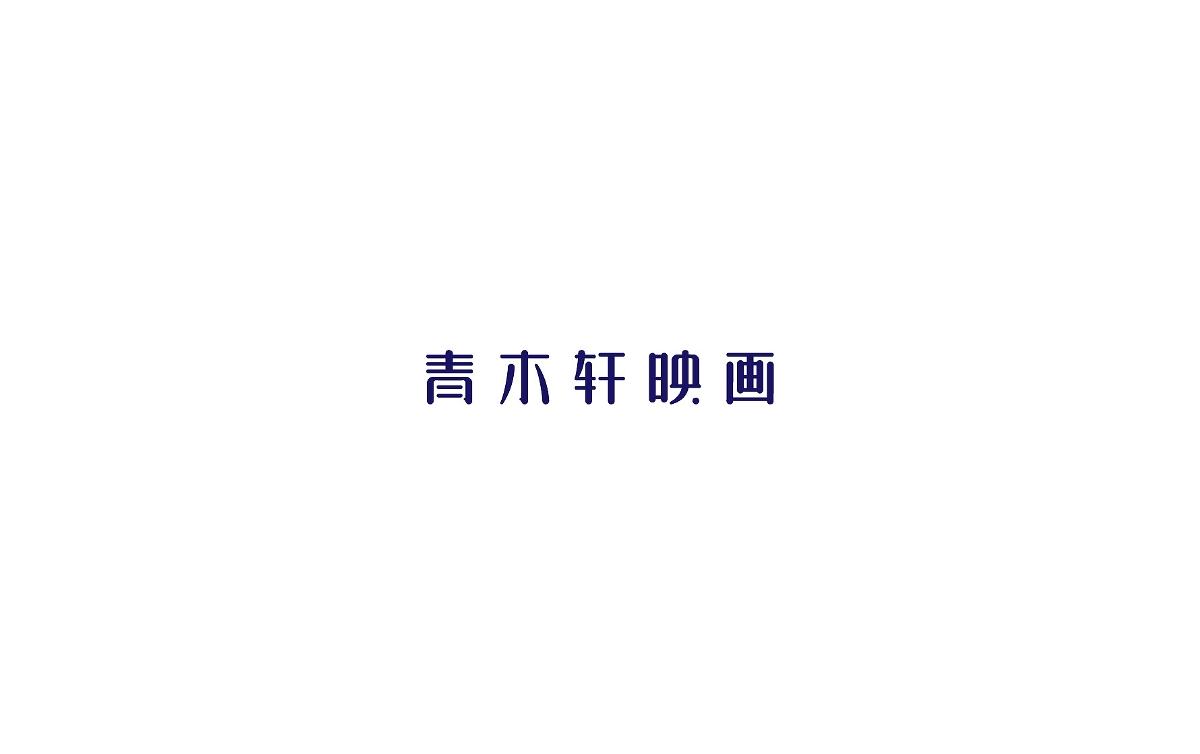 商 业 字 集 Ⅱ