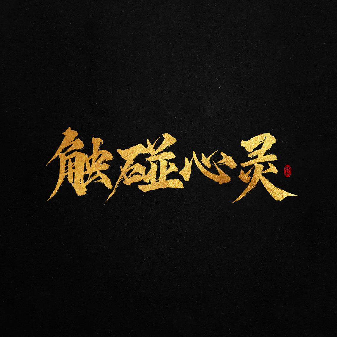龔帆書事   毛筆字   手寫字體設計