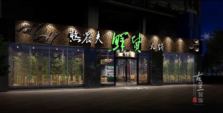 设计说明:本案原本就是一家火锅店,因为客户要重新定位品牌与经营模式
