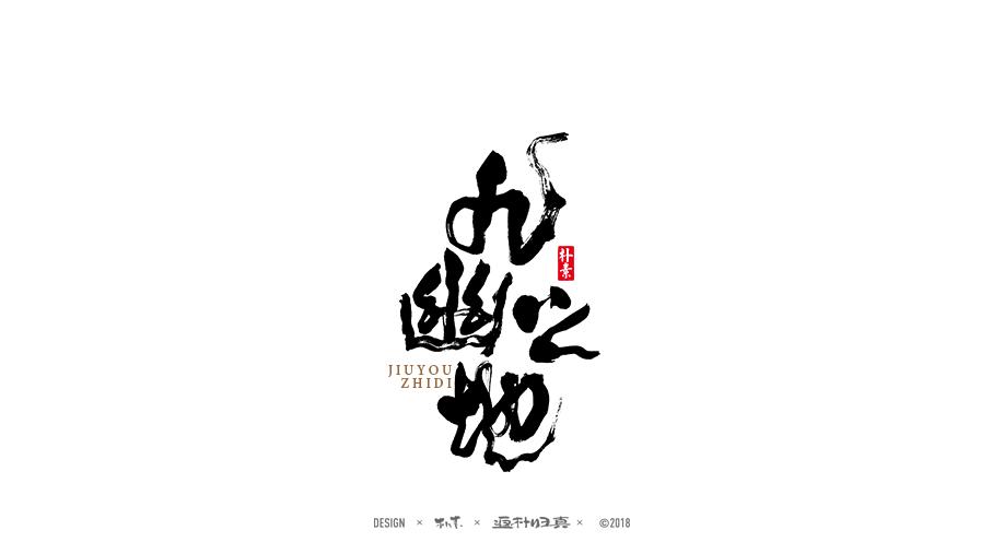 書法字記 × 20期