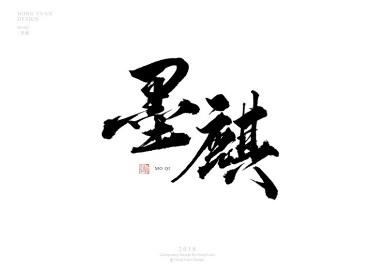 鸿远 | 商业字集