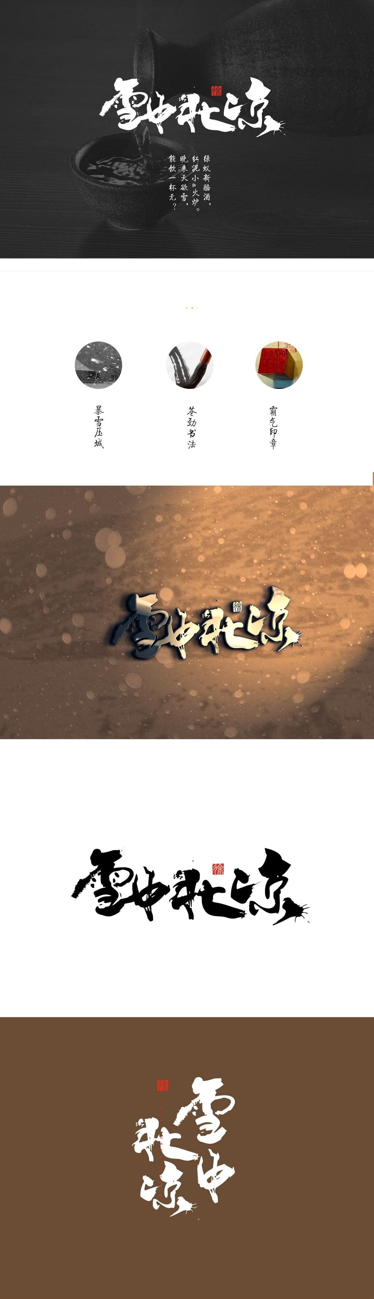 绿蚁酒商标设计 雪中北凉 logo设计 酒类商标 书法字体设计