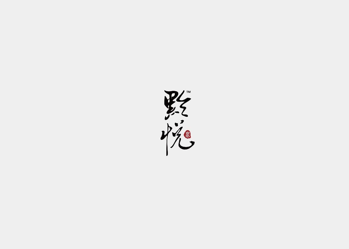 April飞机稿「黔悦 」天然矿泉水包装设计——多彩贵州  乐享黔悦