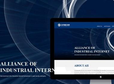 工业互联网产业联盟 系统平台界面设计
