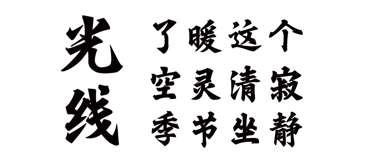 工榜+欧润+劲行