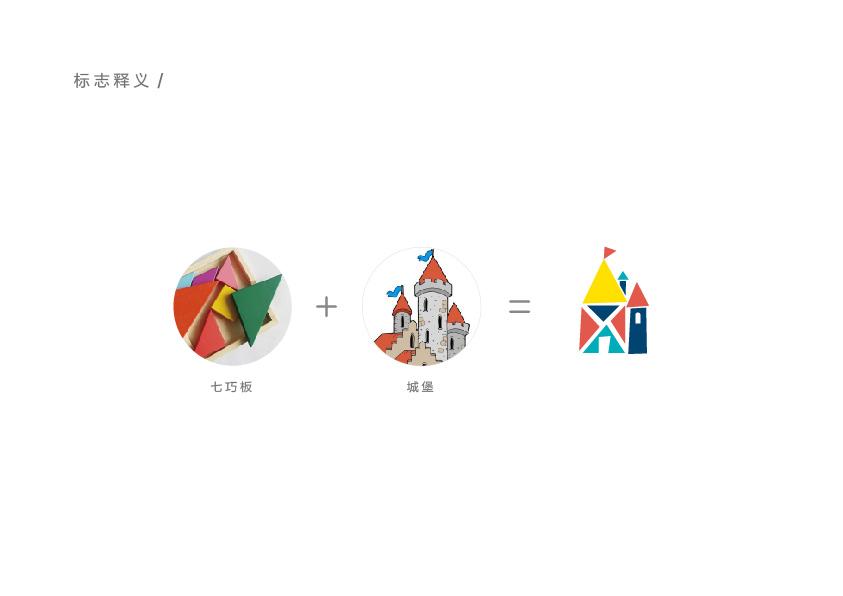 天成幼儿园LOGO设计