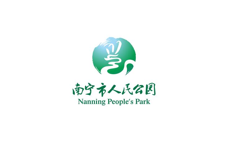 南寧市人民公園