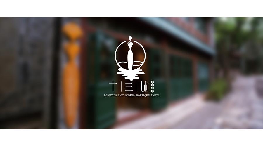 古北水镇 --- 十三妹女子温泉酒店LOGO设计