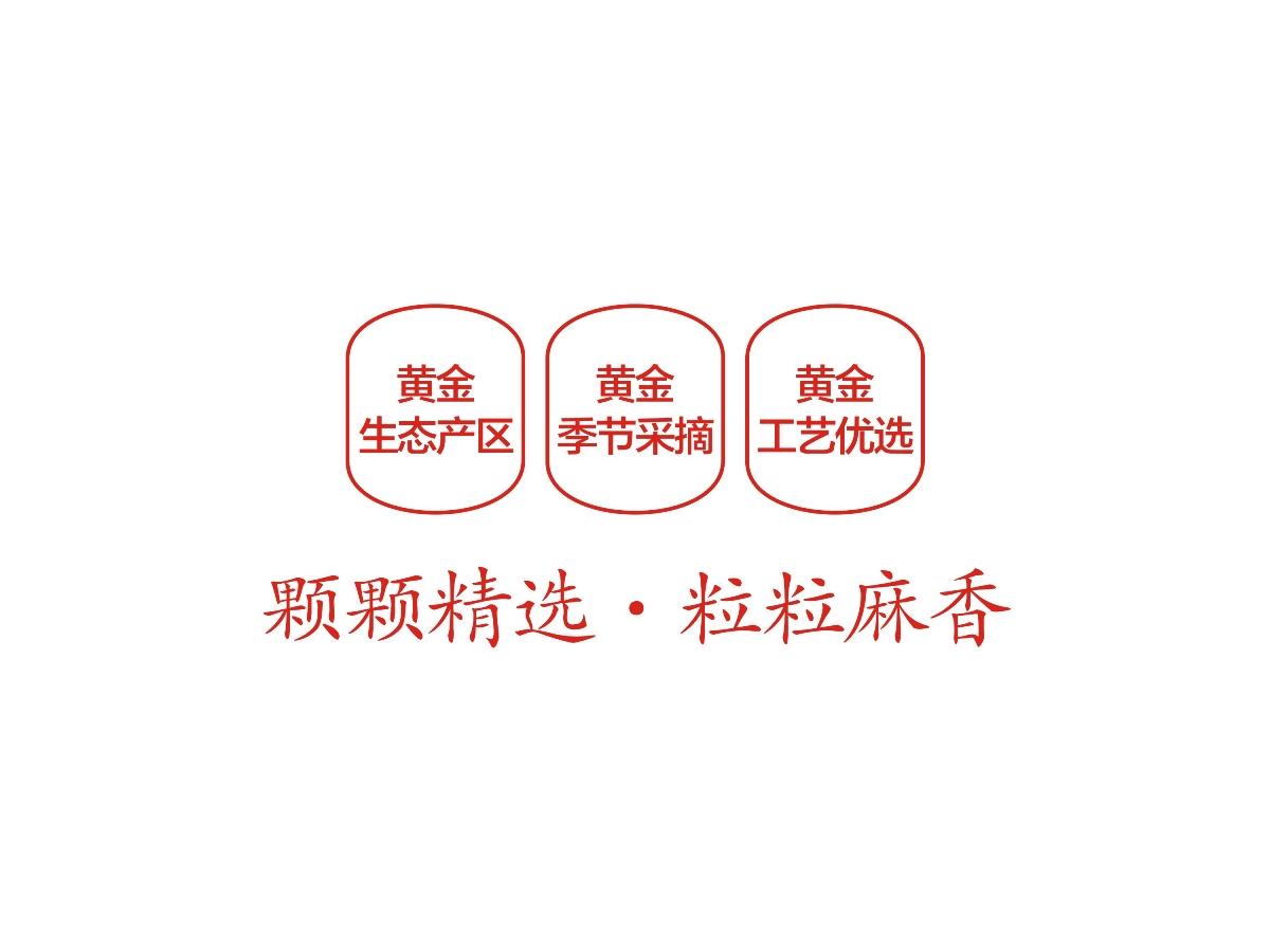 秦安花椒包装设计