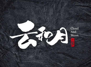 2018年4月上 日本书法 书法字 中国书法 书法定制 书法商写