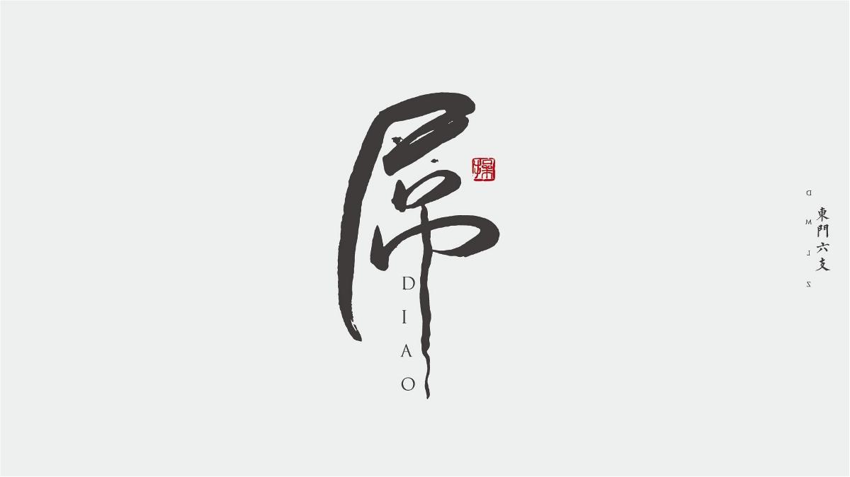 東門六支©字體設計Ⅱ初章