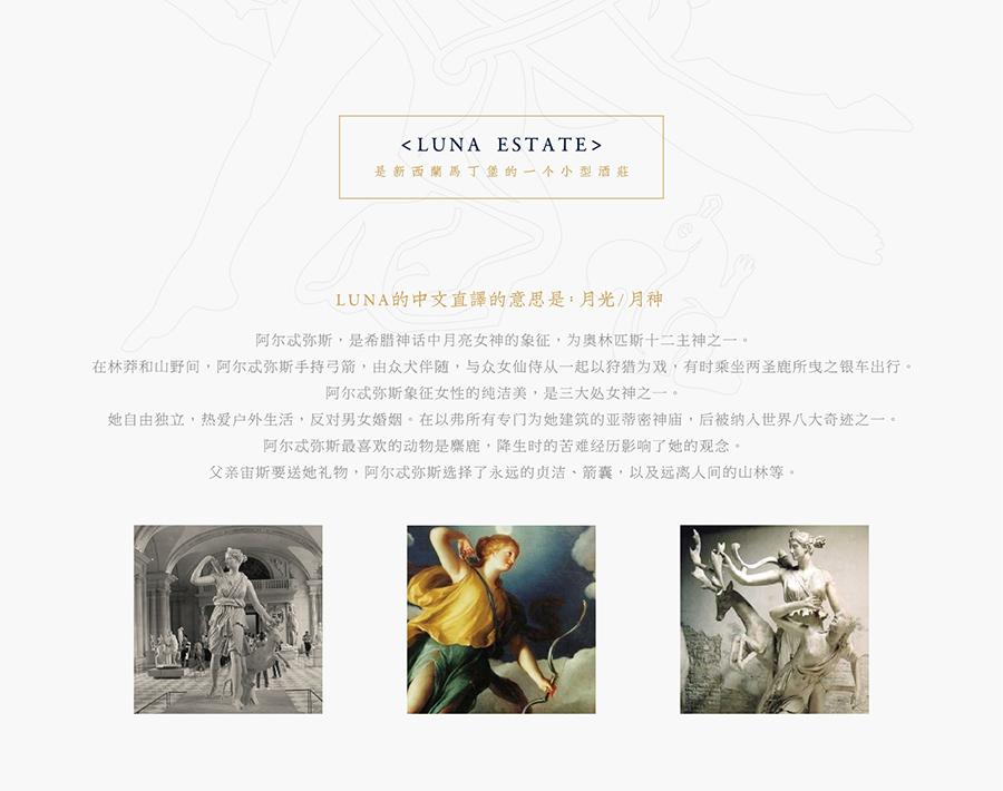 【Luna Estate】红酒庄品牌标志产品包装设计