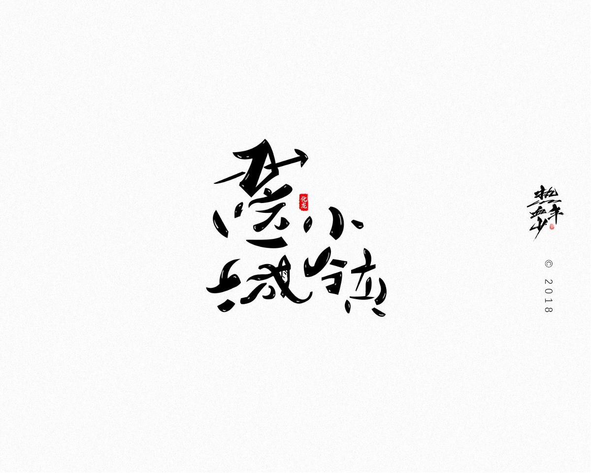 【字逍遥】