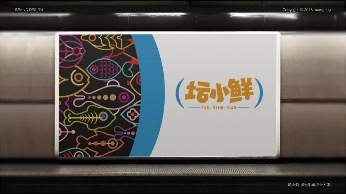 餐饮品牌-坛小鲜