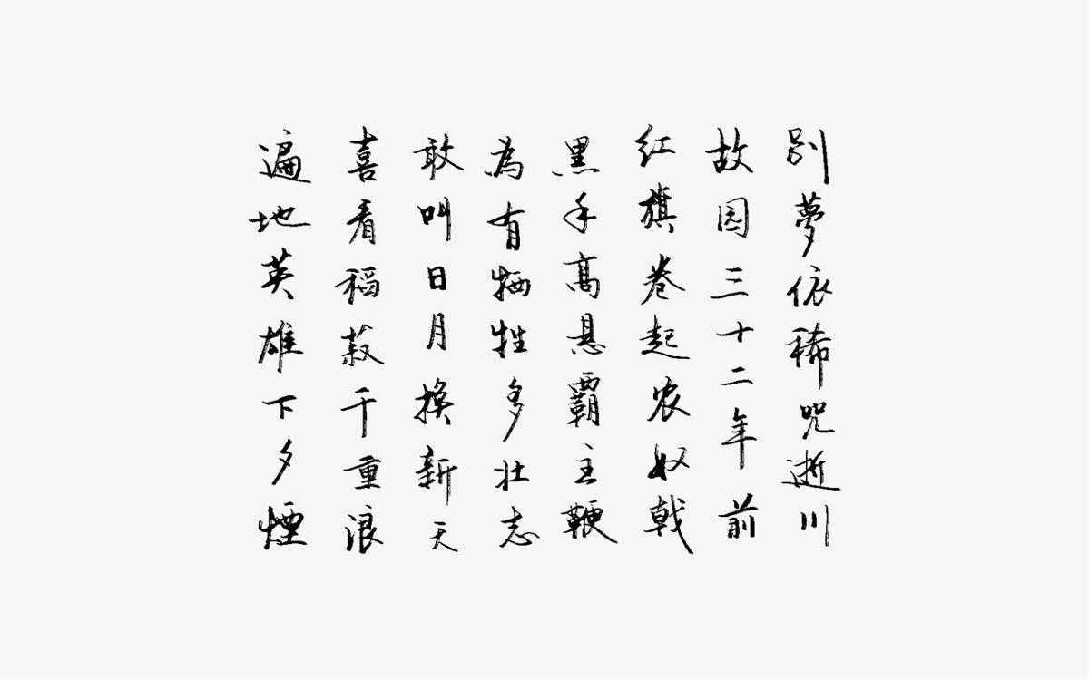 宋惜-毛笔字-4.15