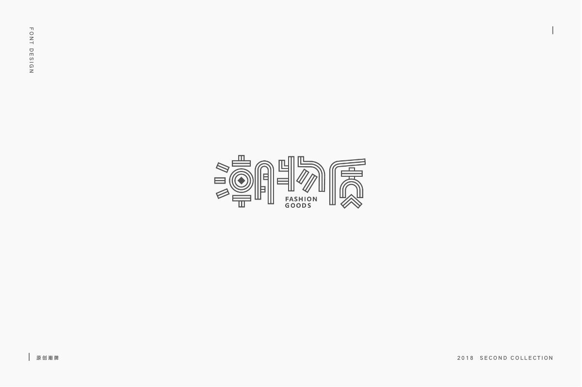 商業字體集二