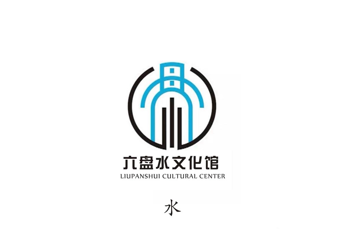六盘水文化馆标志