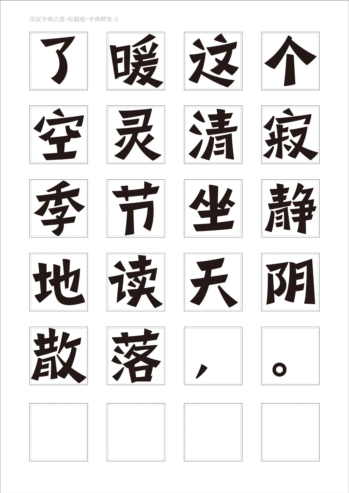 风波先生-汉仪、方正字体大赛入围作品