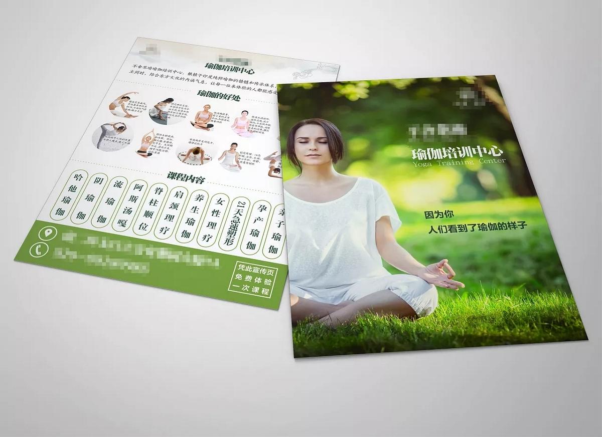 瑜伽宣传单页设计