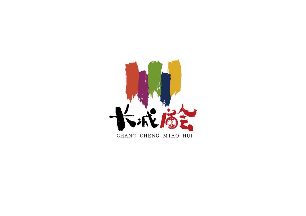 古北水镇-长城庙会LOGO设计