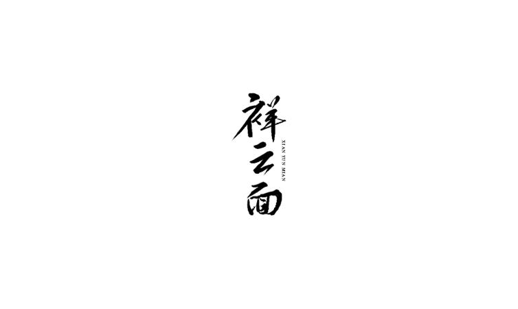 雨田手写(第二十二辑)
