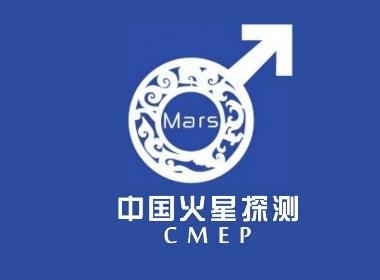 中国火星探测工程标志