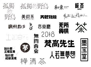 吕逸少 | 字体合集