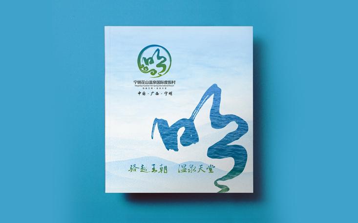 温泉国际度假村画册