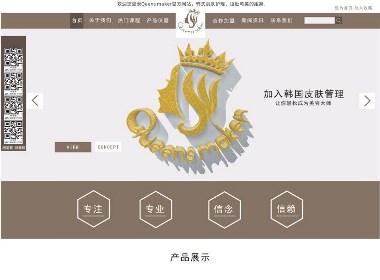 Queens maker 网页设计