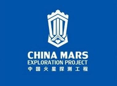 中国火星探测logo1设计