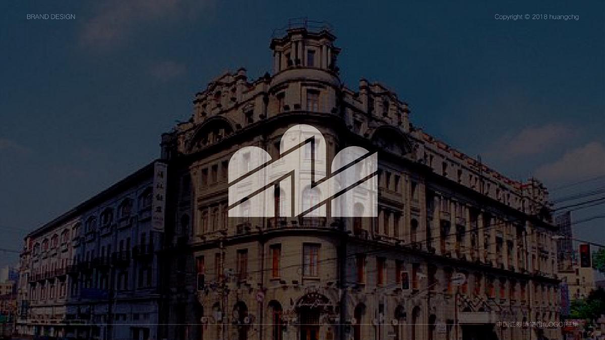 品牌-金融、文化-证券博物馆