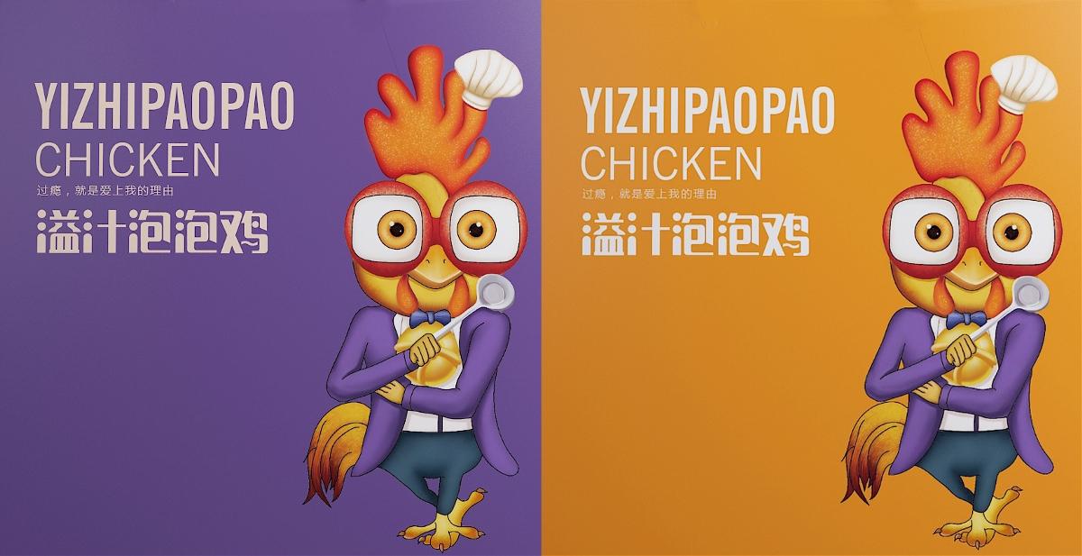 溢汁泡泡鸡——徐桂亮品牌设计