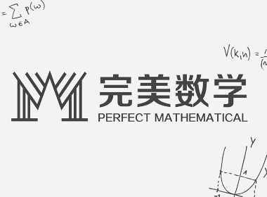 【LOGO设计】——完美数学