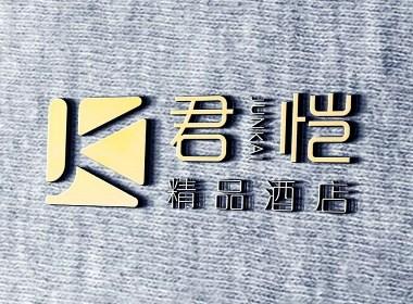 《君恺》精品酒店logo设计