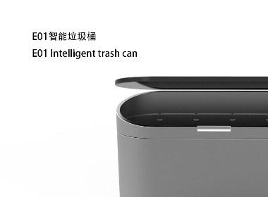 E01智能垃圾桶