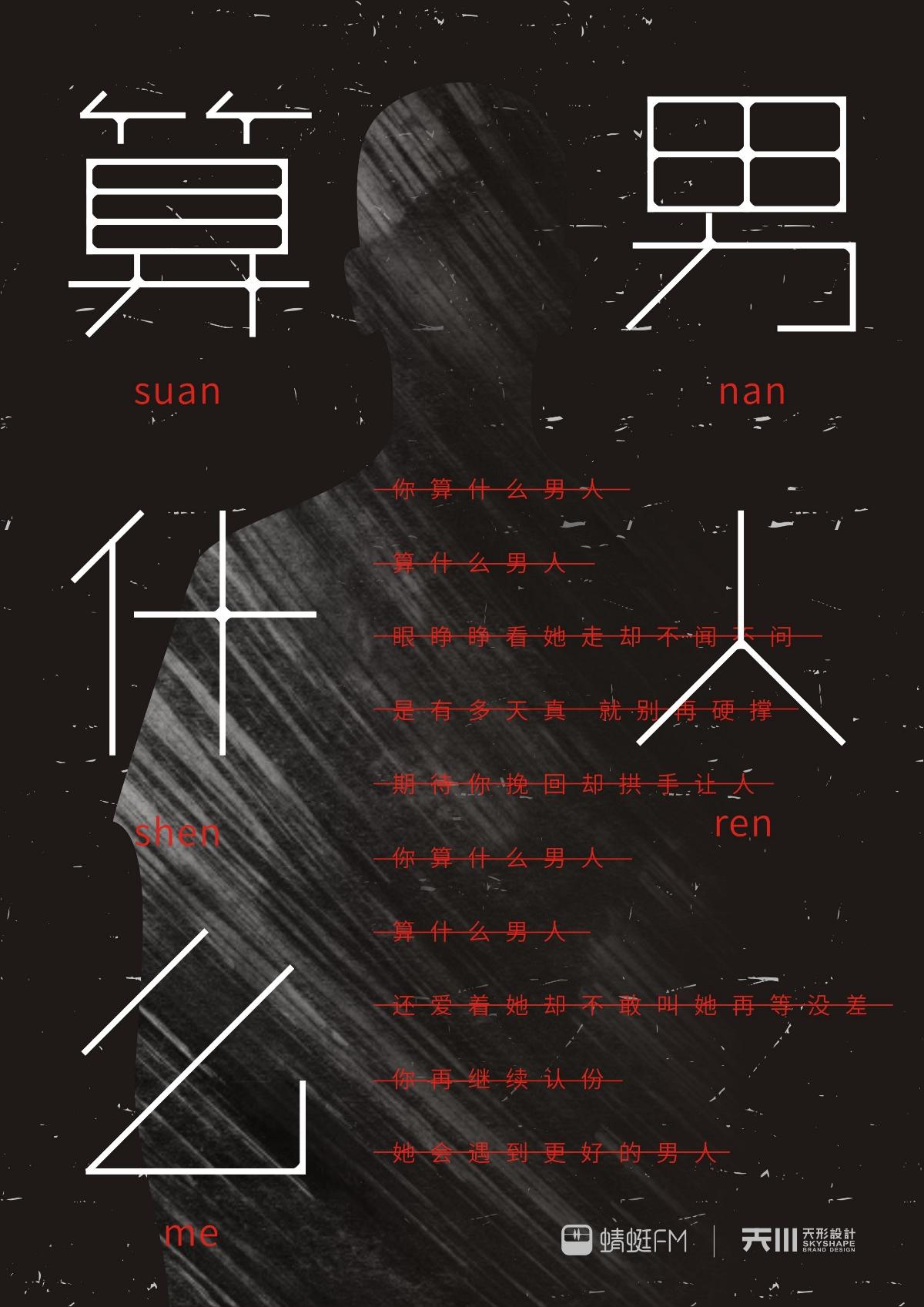 方文山 —— 歌曲海报系列