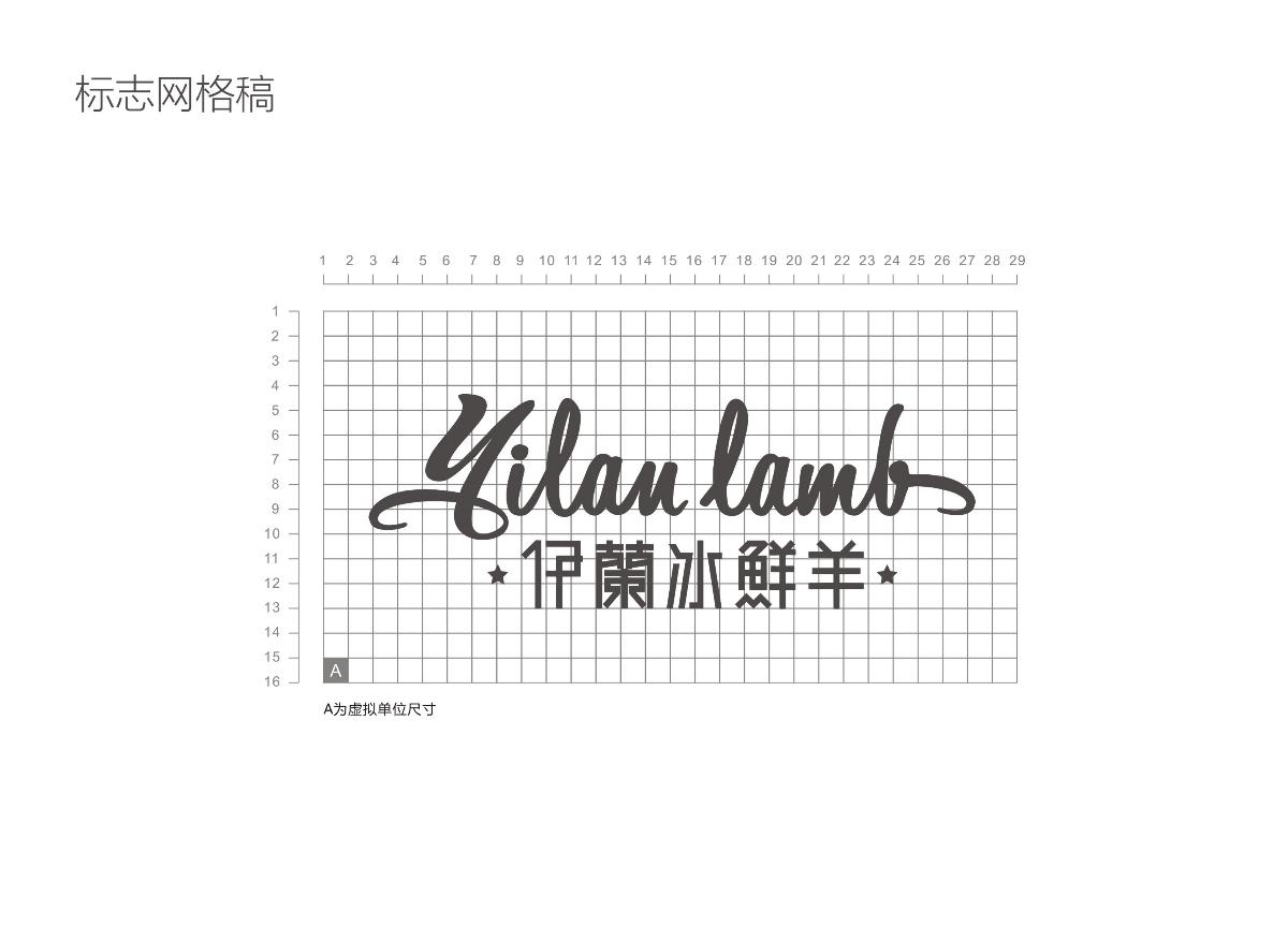 伊兰冰鲜羊品牌形象设计VIS